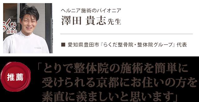 とりで整体院の施術を簡単に 受けられる京都にお住いの方を 素直に羨ましいと思います