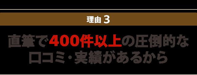 その3:京都で数多くの実績を誇る 接骨院・鍼灸院のグループ院だから
