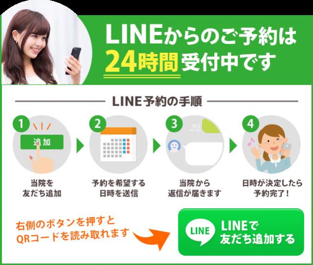【24時間受付中】LINE友だち予約はこちらから