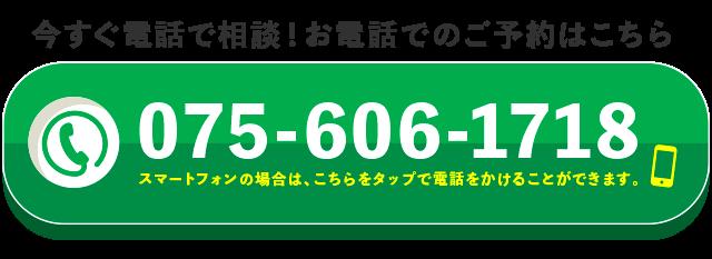 電話番号:075-606-1718